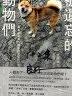 二手書R2YB《日本福島第一核電廠警戒區紀實1~2 被遺忘的動物們+依然等待的動