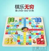 飛行棋兒童小學生飛機形游戲棋