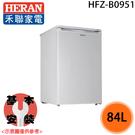 【HERAN禾聯】84L直立式冷凍櫃 HFZ-B0951 送貨到府+基本安裝