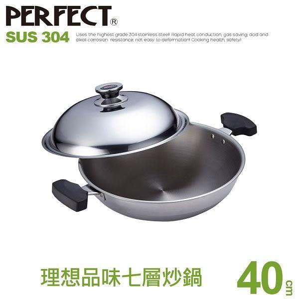 理想品味七層複合金炒鍋-40cm雙耳(附單把)《PERFECT 理想》