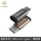 【實體店面】Mcdodo極致系列二合一轉接頭 Micro to TypeC