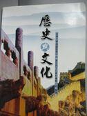 【書寶二手書T5/大學文學_YHL】歷史與文化_亞洲大學通識教育中心
