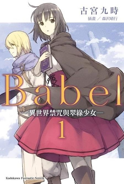 (二手書)Babel(1) ─異世界禁咒與翠綠少女─
