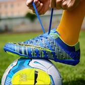 足球鞋男兒童碎釘訓練鞋平底小學生人造草地成人球鞋tf透氣釘鞋女