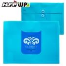 【HFPWP】淺藍色PP橫式附繩立體歐風文件袋 環保材質 板厚0.18mm台灣製 CEL218-GN