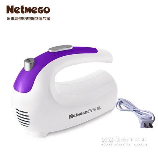 手持式電動打蛋器家用電動和面機 打蛋攪拌和面 居家物語