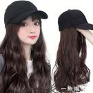 假發帽帶頭發的帽子冬天女網紅長發一體帽潮流卷發時尚鴨舌帽秋冬 一米陽光