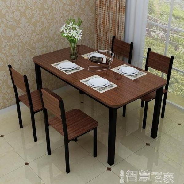 餐桌椅組餐桌椅組合小戶型簡約現代長方形快餐飯店家用吃飯桌簡易4人6桌椅LX 【99免運】