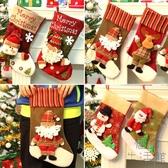 聖誕襪禮物袋糖果裝飾品兒童老人襪禮品袋【極簡生活】