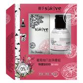 樹予saeve葡萄柚T油淨膚組 【康是美】