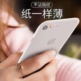 蘋果手機殼防摔磨砂超薄全包【奇趣小屋】