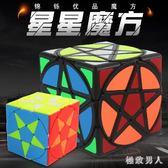 異形五角星魔方不規則初學者順滑益智學生成人兒童比賽專用高難度 LJ5584【極致男人】