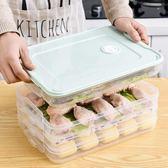 大號餃子盒冰箱保鮮食物收納盒透明廚房雞蛋儲物盒水餃多層餛飩盒wy 【快速出貨八折免運】