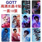 GOT7《LOVE LOOP》水晶照片貼紙 悠遊卡貼 貼紙 E816-N【玩之內】韓國王嘉爾 珍榮