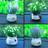 汽車擺件 仿真車載陶瓷盆栽車內裝飾植物車載汽車用品花卉