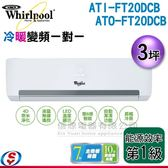 【信源】3坪【Whirlpool 惠而浦 冷暖變頻一對一】ATI-FT20DCB+ATO-FT20DCB 含標準安裝