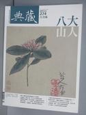 【書寶二手書T3/雜誌期刊_PAL】典藏古美術_274期_八大山人等
