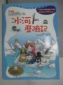 【書寶二手書T1/少年童書_QFG】冰河歷險記_我的第一本科學漫畫書4