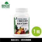 【御松田】SOD31種綜合蔬果+鳳梨木瓜...