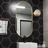 化妝鏡 北歐風浴室鏡子衛生間鏡子衛浴鏡廁所洗手間鏡子壁掛鏡橢圓梳妝鏡 mks生活主義