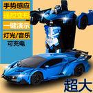 變形金剛遙控汽車充電動感應機器人蘭博基尼越野賽車兒童玩MJBL 年尾牙提前購
