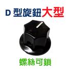 [ 中將3C ]  D型旋鈕 大  螺絲...
