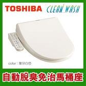 免日本直送運費 Toshiba東芝SCS-T160 自動脫臭免治馬桶座 貯湯式超省電款