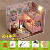 娃娃屋 六一兒童節公主玩具學生小女孩生日禮物8-9-10歲手工娃娃屋過家家