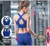 一件8折免運 運動內衣女防震跑步聚攏無鋼圈美背定型學生健身防下垂背心式文胸