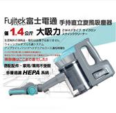 BP19062809-Fujitek 富士電通大吸力手持直立旋風吸塵器 FT-VC305 #富士電通 #大吸力 #吸塵器