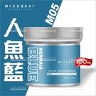 Missdear光彩燦染護膜-300mL(人魚藍)[99083]
