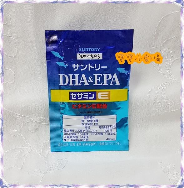 SUNTORY三得利 魚油 DHA&EPA+芝麻明E[1日份(4顆)*1包入][寶寶小劇場][現貨不必等]
