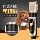 剃毛器 寵物剃毛器狗狗電推剪充電式電動電推子貓咪用品泰迪理髮狗毛 城市玩家