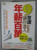 【書寶二手書T9/行銷_MIJ】9堂課,讓你進入年薪百萬_姚承一