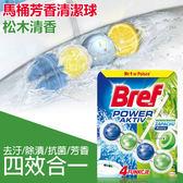 【Bref】歐洲原裝進口 馬桶 強力清潔球/芳香球 50g(綠色-松木)