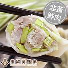 【韭黃鮮肉水餃子】1盒/24入