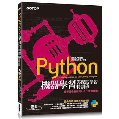 Python機器學習與深度學習特訓班(看得懂也會做的AI人工智慧實戰)(附120