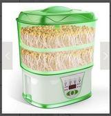 (快速出貨)生豆芽機家用全豆芽自動機罐發芽神器納豆酸奶機RM21-001