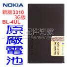 【BL-4UL】NOKIA 2017 新版3310 3G版 專用 原廠電池/原電/原裝電池/1200mAh 4.4Wh-ZY