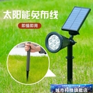 太陽能燈 led太陽能庭院戶外防水超亮草坪射燈花園草地綠化照樹燈院子裝飾 DF城市科技