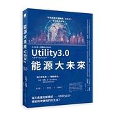 能源大未來(電力產業的新模式Utility 3.0將如何改變我們的生活)