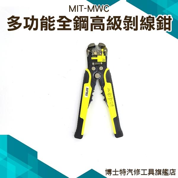 【多功能全鋼高級剝線鉗】 鉗子 剝線鉗 剪線 夾線 絕緣端子 閉端端子 裸式端子 壓接鉗 0.2~6.0mm
