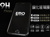 贈鏡頭貼【EMO嚴選】9H鋼化 玻璃貼 蘋果 iPhone 5 SE 6 7 8 Plus X Xs XR XsMax 螢幕 保護貼