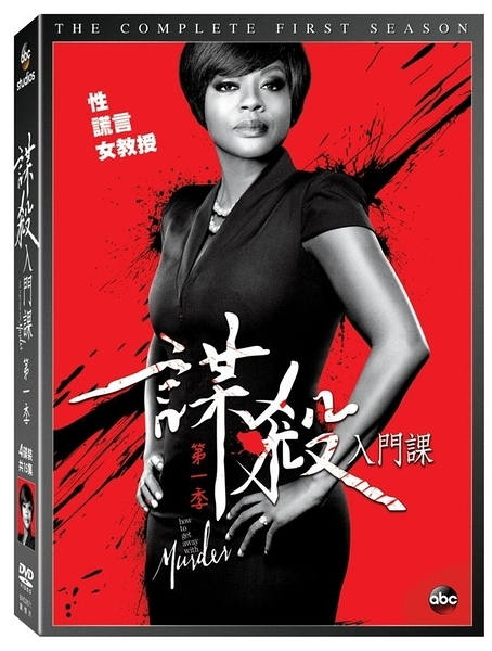 謀殺入門課 第一季 DVD 歐美影集 How to get away with murder S1 (購潮8)