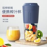 網紅便攜式榨汁杯 迷你水果榨汁機 小型家用多功能usb充電果汁機 黛雅