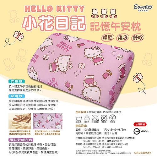 【享夢城堡】HELLO KITTY 小花日記系列-記憶午安枕