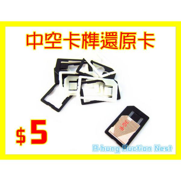 【A-HUNG】中空卡榫 手機 還原卡 Micro / Nano SIM 轉換卡 轉接卡 iPhone6 5S M8Z3