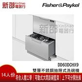 *新家電錧*【 FISHER&PAYKEL 菲雪品克 DD60DCHX9】14人份雙層不銹鋼抽屜式洗碗機