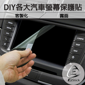 【Ezstick】汽車 GPS 靜電式AG霧面LCD液晶螢幕貼 客製化 8吋~10吋以下規格