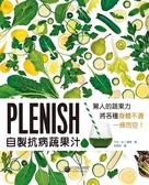 (二手書)Plenish自製抗病蔬果汁:驚人的蔬果力,將身體各種不適一掃而空!